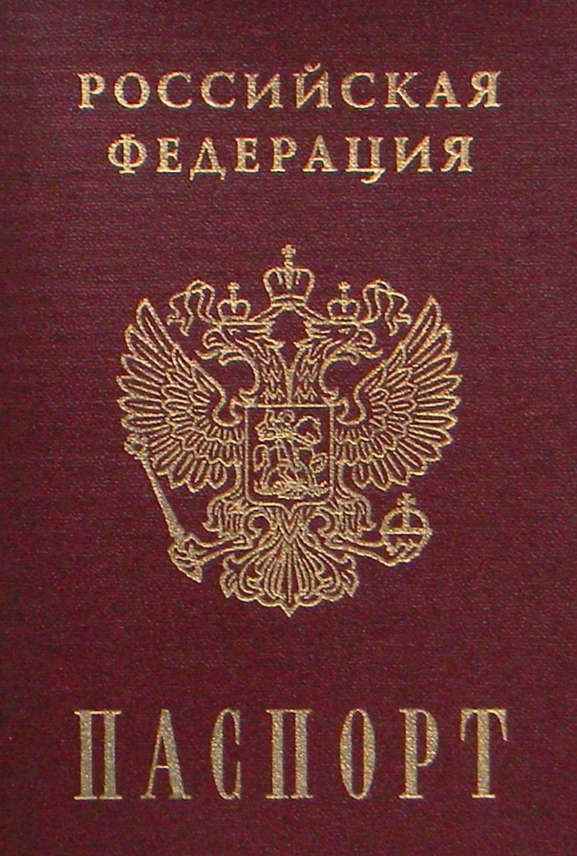 Паспорт Российской Федерации в перечне документов при оформлении ДТП